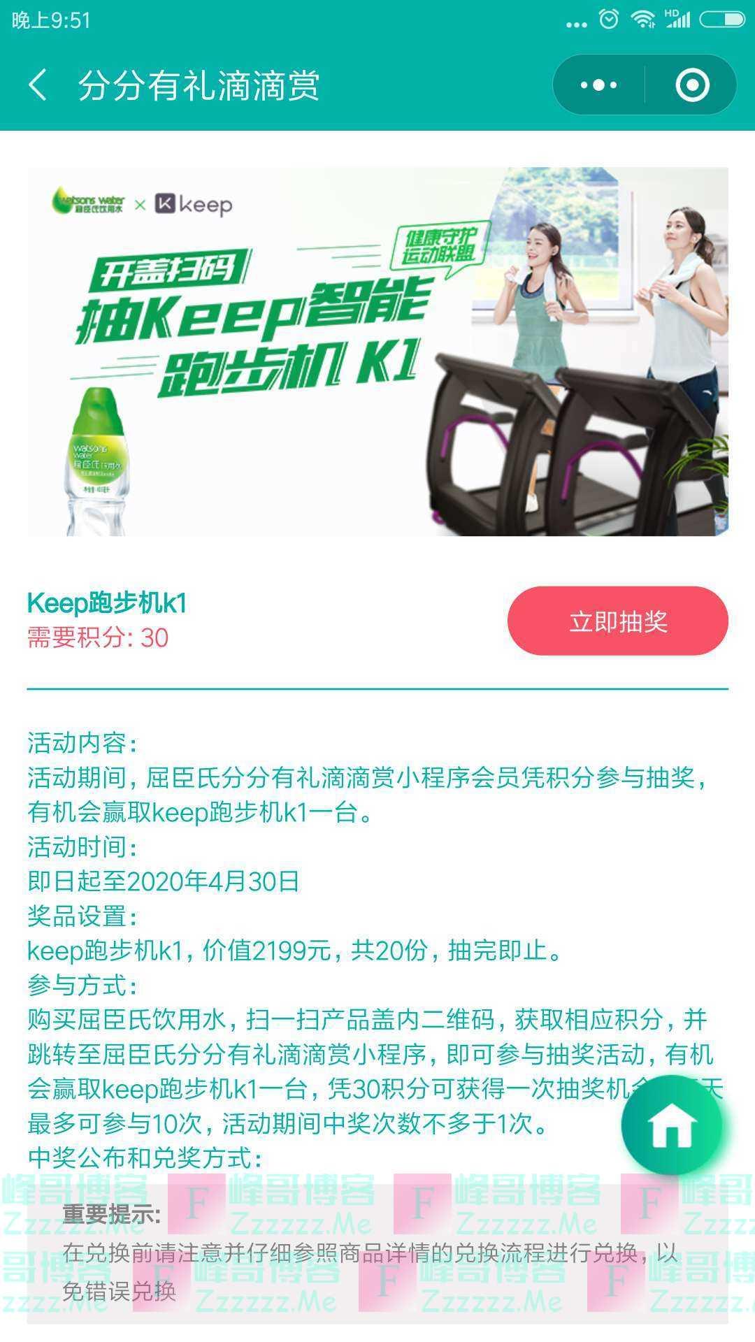 屈臣氏苏打汽水抽KEEP智能跑步机(截止4月30日)