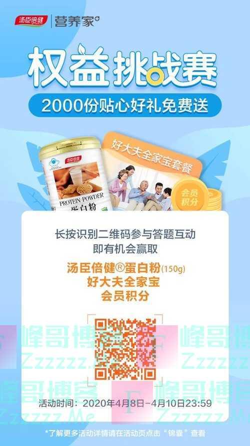 汤臣倍健营养家权益挑战赛 2000份贴心好礼免费送(4月10日截止)