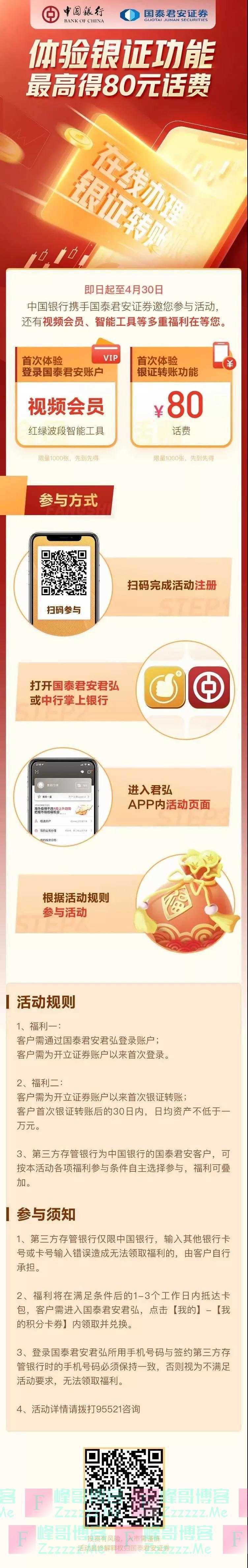 中国银行携手国泰君安送礼(截止4月30日)