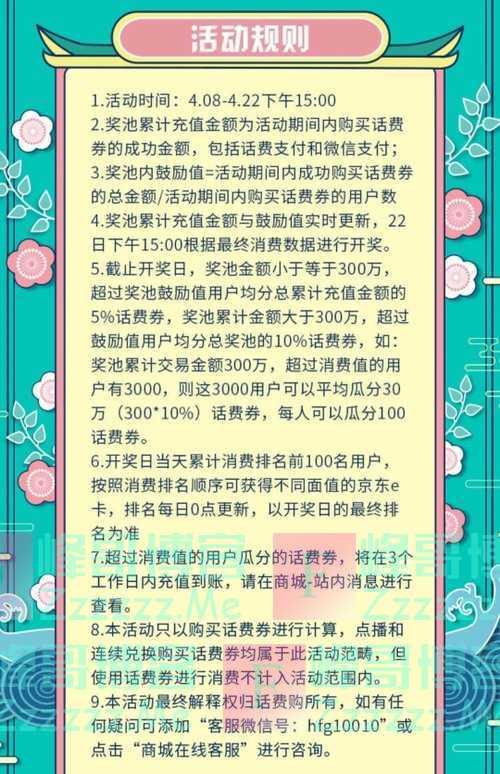 话费购有奖互动&万元京东E卡(4月22日截止)