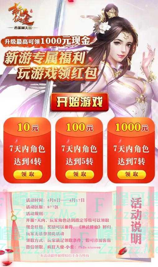 斩天仙途之西游闹天宫玩游戏最高可领1000元红包(截止4月17日)