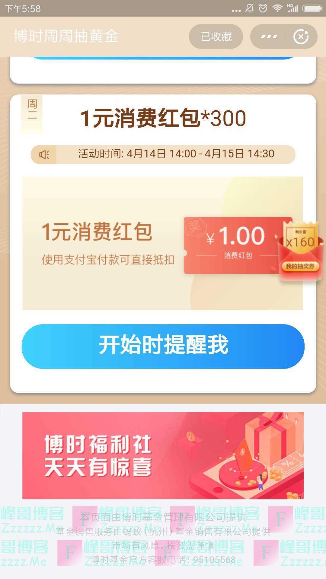 博时基金免费抽1元支付宝消费红包(截止4月15日)