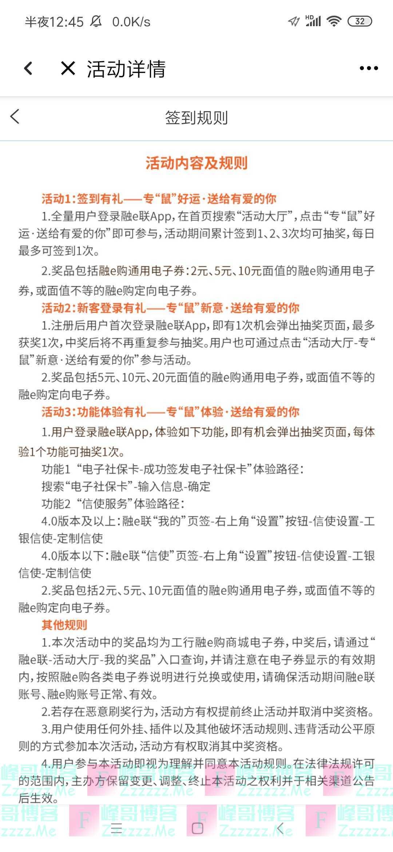"""融e联专""""鼠""""好运 签到有礼(截止4月10日)"""