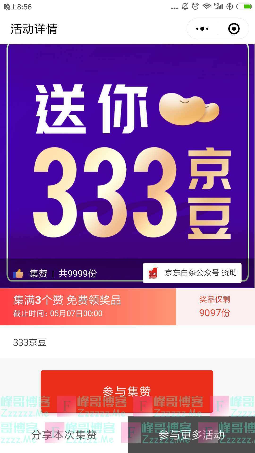 京东白条必中333京豆(截止5月7日)