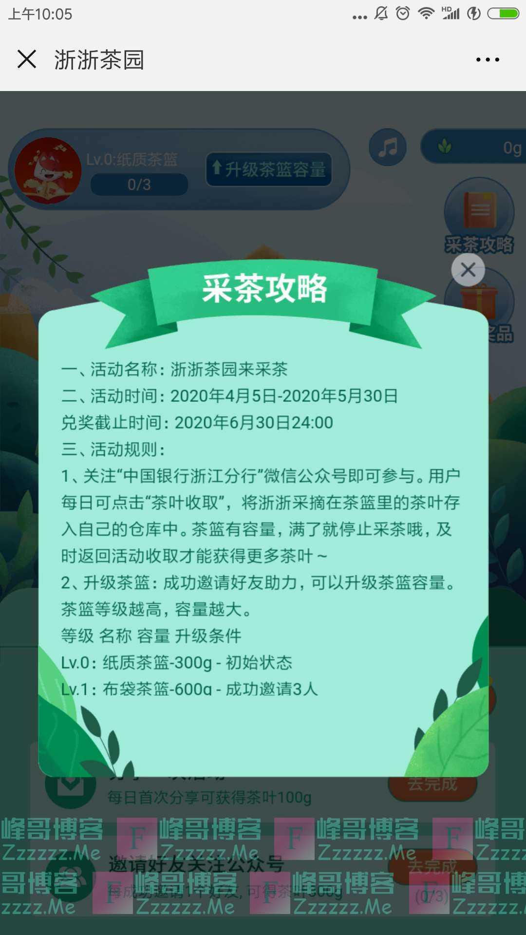 中国银行浙江分行采茶兑好礼(截止5月30日)