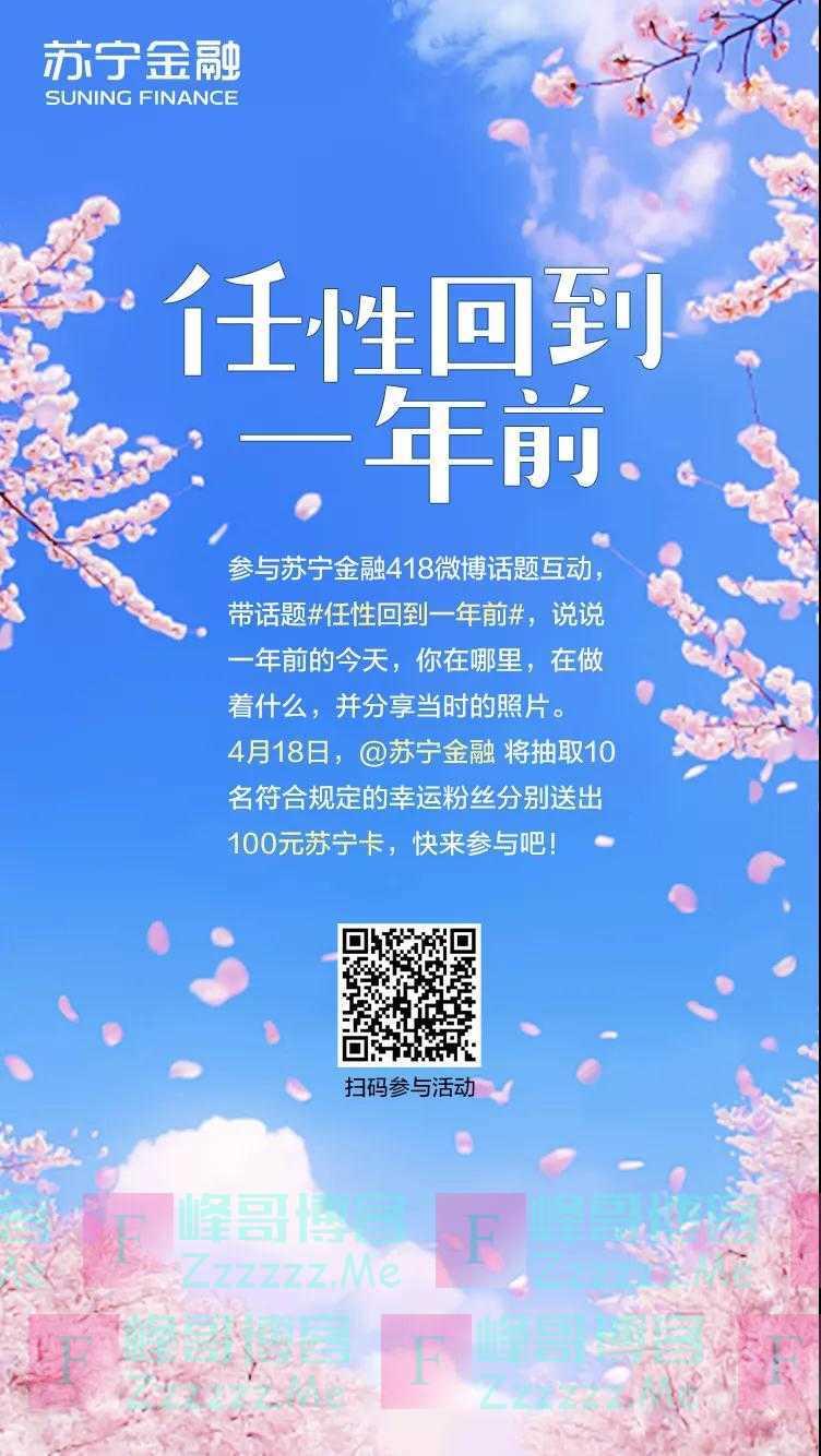 苏宁金融任性回到一年前(截止4月18日)