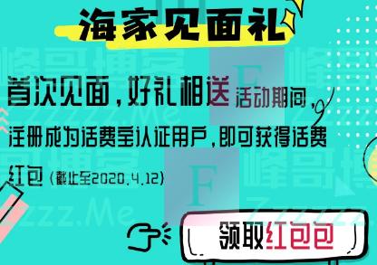海航通信海家见面礼(截止4月12日)