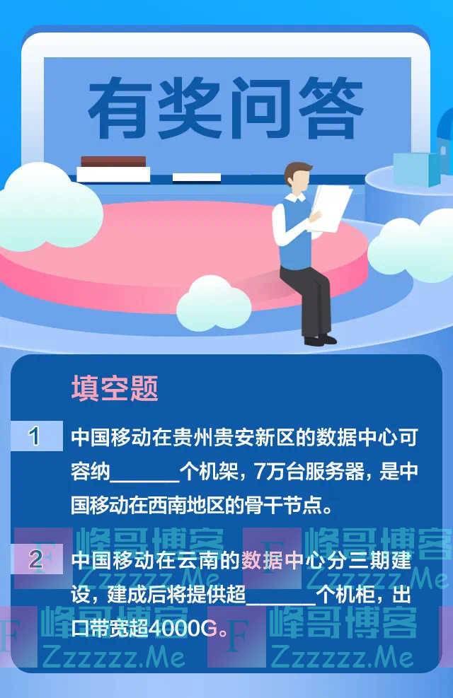 中国移动有奖互动(4月16日截止)