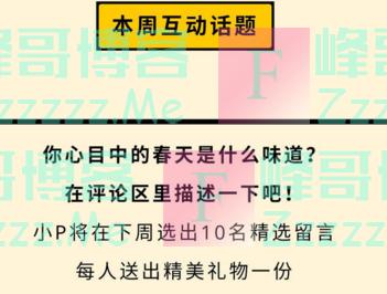 UP售货机本周话题互动(截止4月16日)