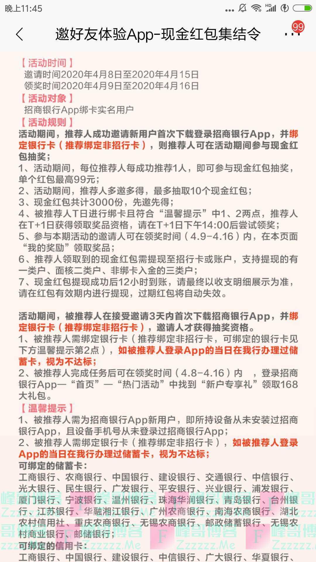 招行邀好友体验APP送现金红包(截止4月15日)
