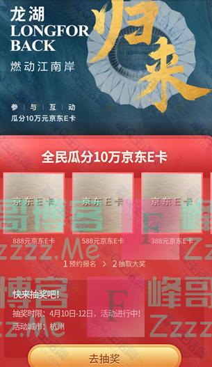 龙湖U享家全民瓜分10万京东E卡(截止4月12日)