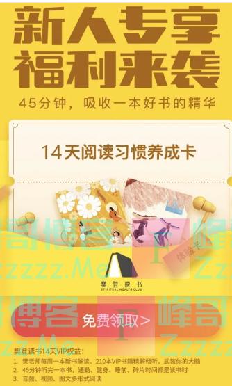 民生银行苏州分行免费樊登读书14天会员(截止不详)