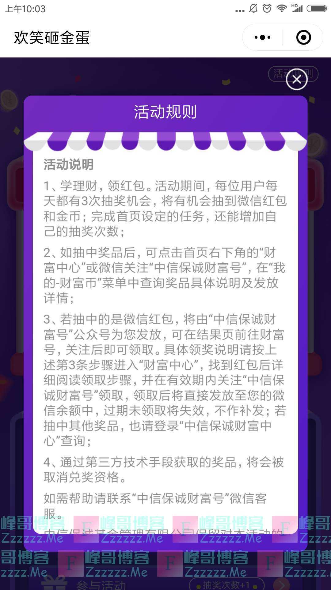 中信保诚财富号1000个现金红包(截止不详)