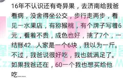 看似普通却贵到离谱,15年在北京,找电影学院的 二十秒三万没了