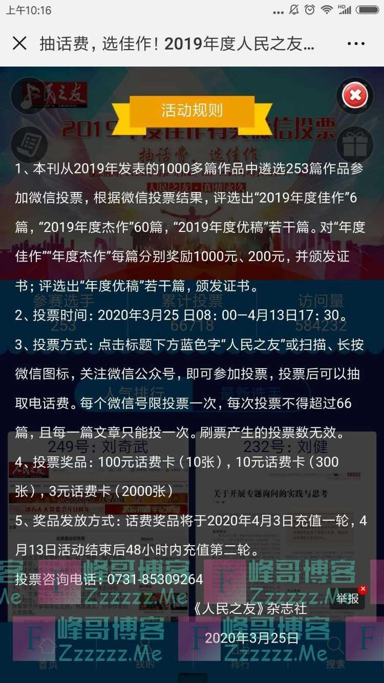 人民之友抽话费选佳作(4月13日截止)