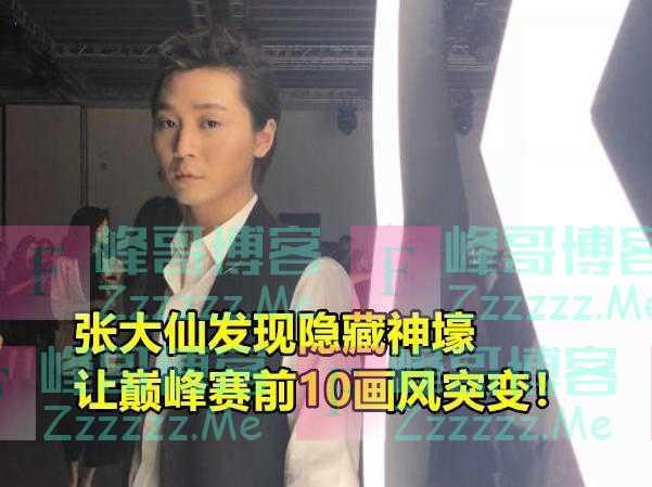 张大仙发现隐藏神壕,迫使4个巅峰赛前10账号改名,只为表白1姑娘