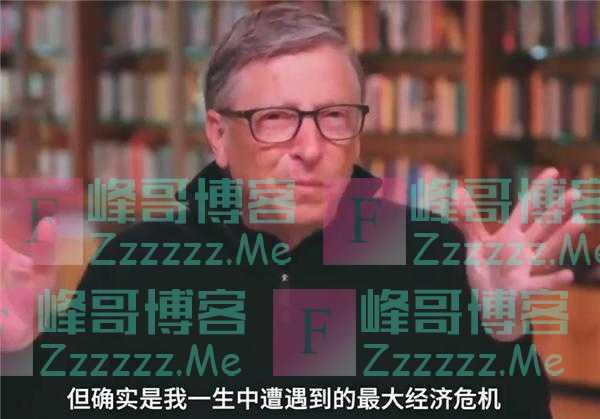 比尔·盖茨:这是我一生遭遇的最严重经济危机 已经别无选择!