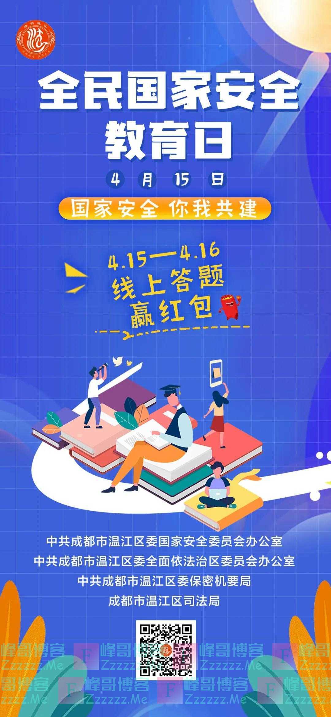 法韵温江国家安全知识竞赛(截止4月16日)