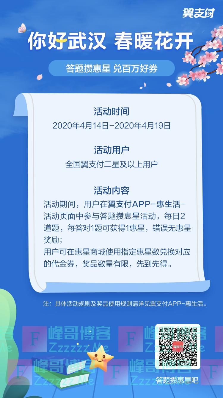 翼支付答题攒恵星·你好武 汉专场(截止4月19日)