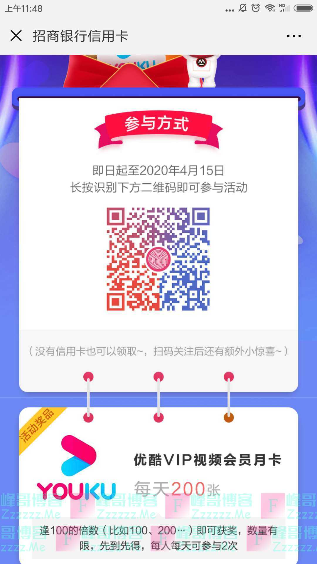 招行xing/用卡每天送200张优酷VIP月卡(截止4月15日)
