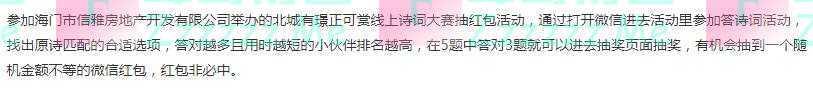 信雅房地产北城有璟正可赏线上诗词红包大赛抽随机微信红包(截止4月19日)