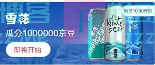 来客有礼雪花瓜分100万京豆(截止不详)