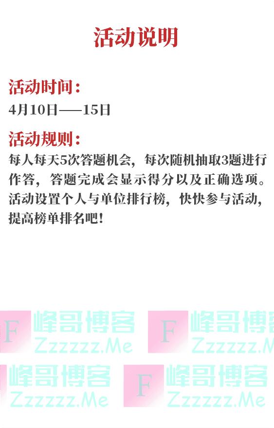 法治东城东城区全民国家安全教育日竞答抽红包(截止4月15日)