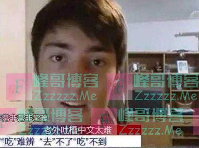 """外国人学汉语有多难?外国学生学中文""""翻车""""现场,网友:解气"""