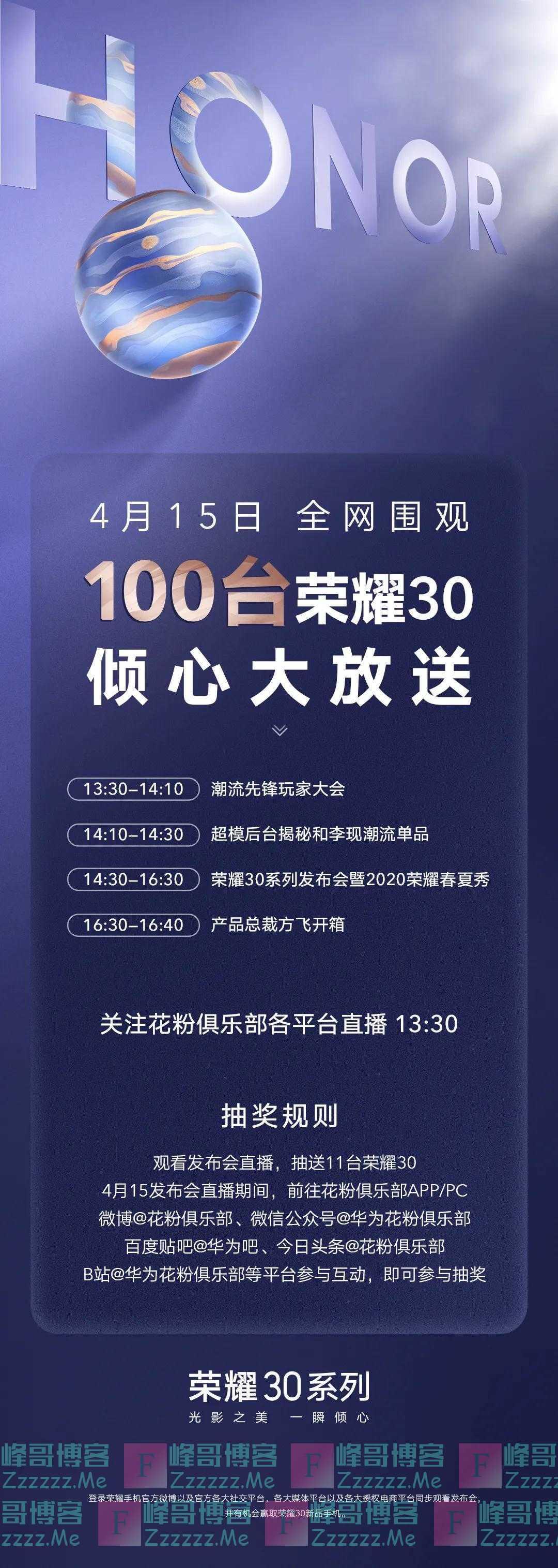 华为花粉俱乐部100台新机倾心大放送(截止4月15日)