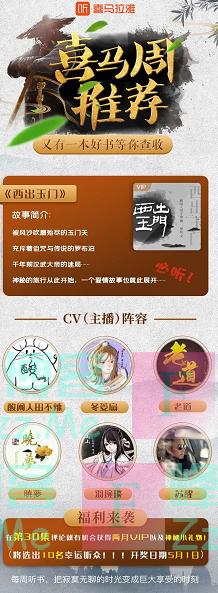喜马拉雅《西出玉门》评论有礼(截止5月1日)