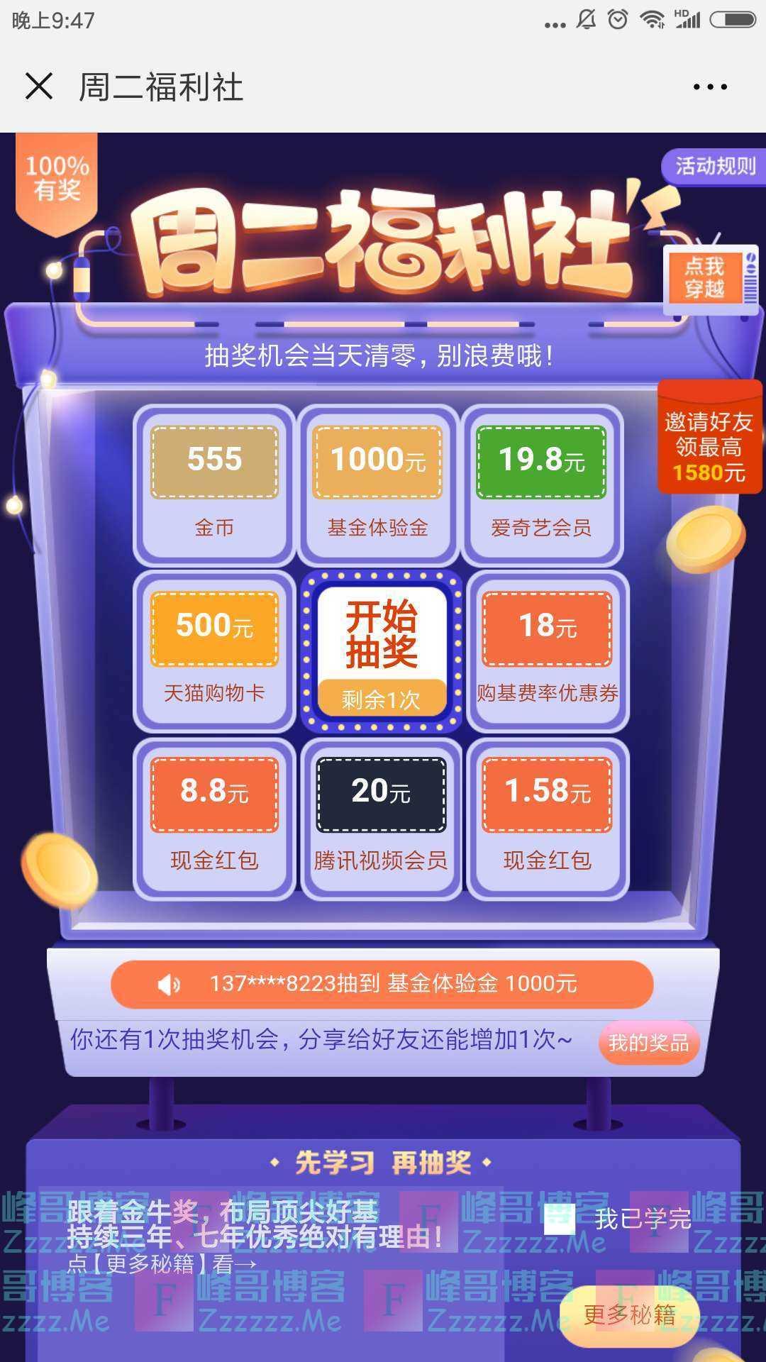 中欧基金钱滚滚福利社抽奖(截止4月14日)