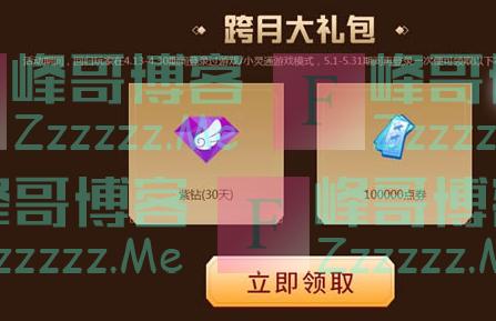 QQ炫舞回归免费豪礼登录领取 45天紫钻(截止5月31日)