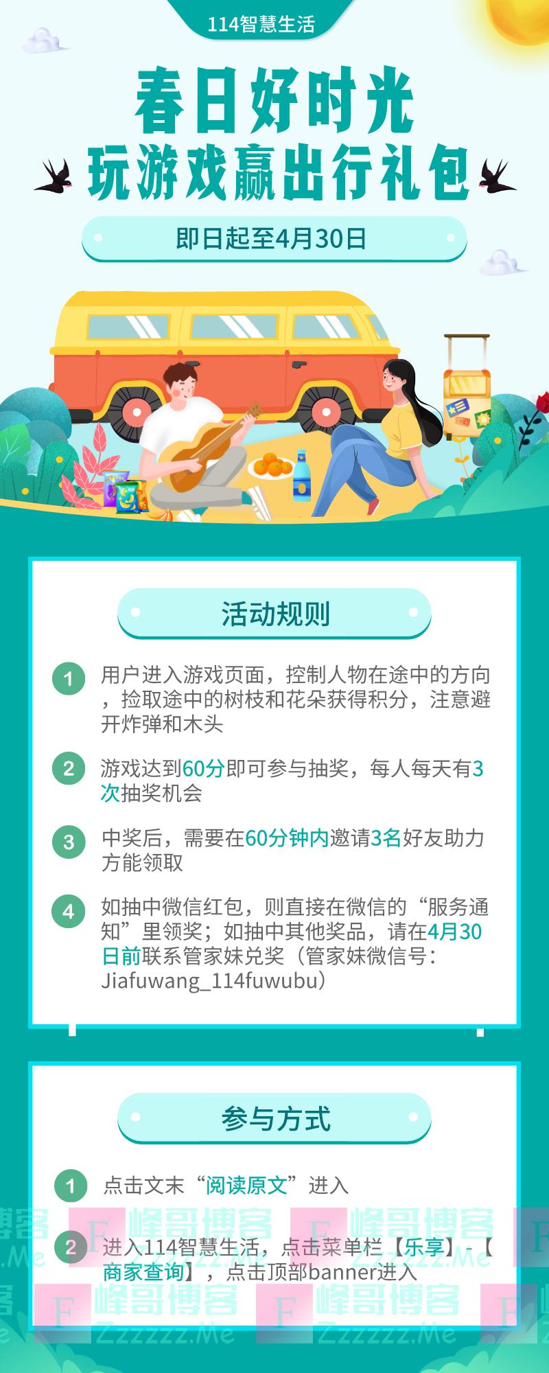 114智慧生活春日好时光,免费出游,还送你红包(截止4月30日)