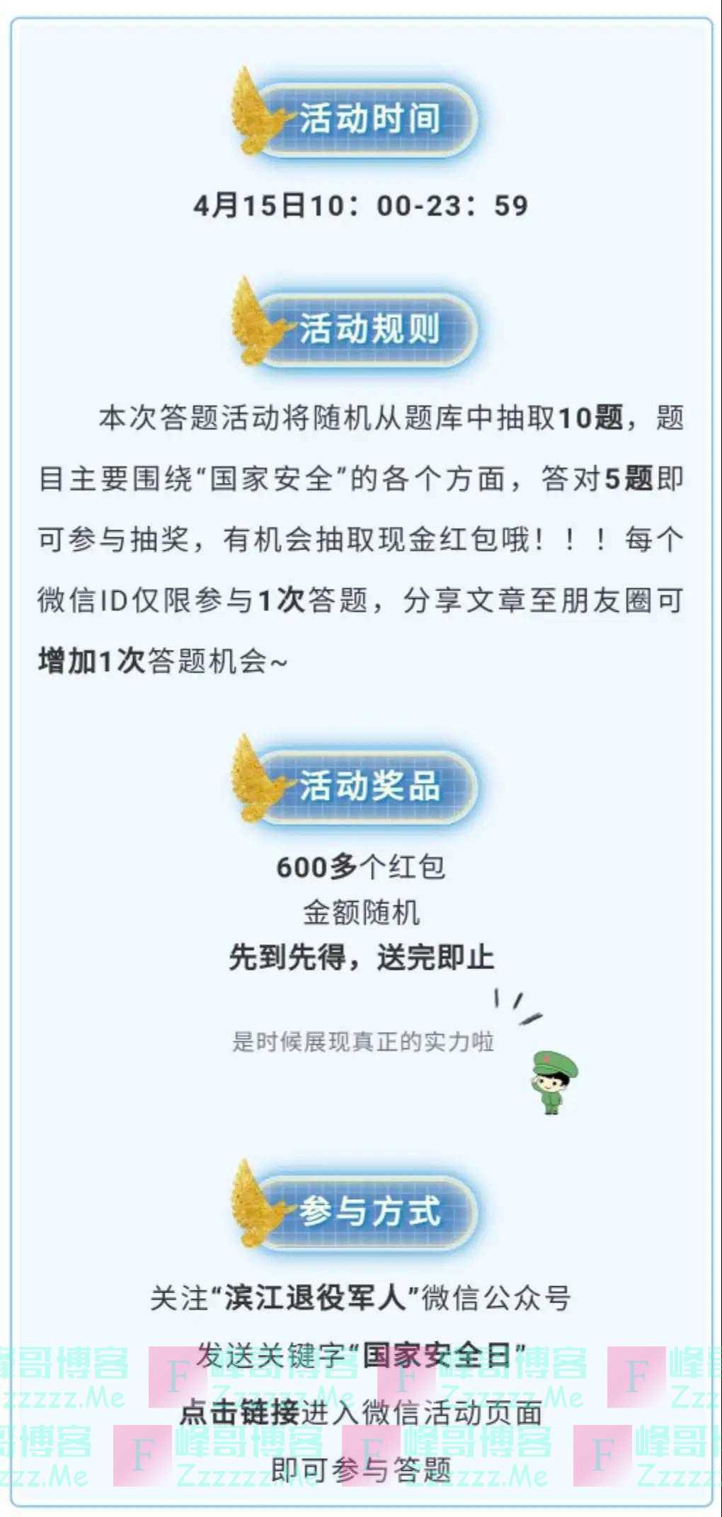 滨江退役军人国家安全知识你了解多少(截止4月15日)