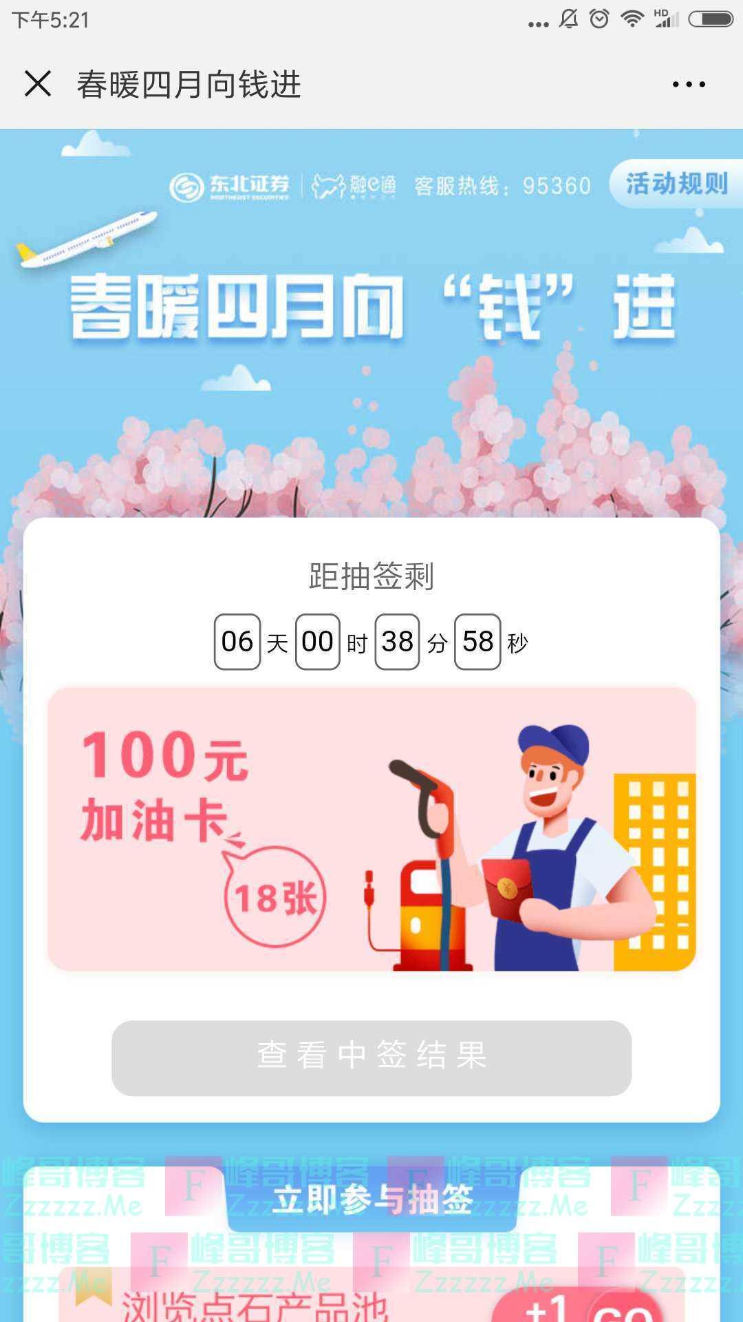 """东北证券融e通春暖四月向""""钱""""进(截止4月28日)"""