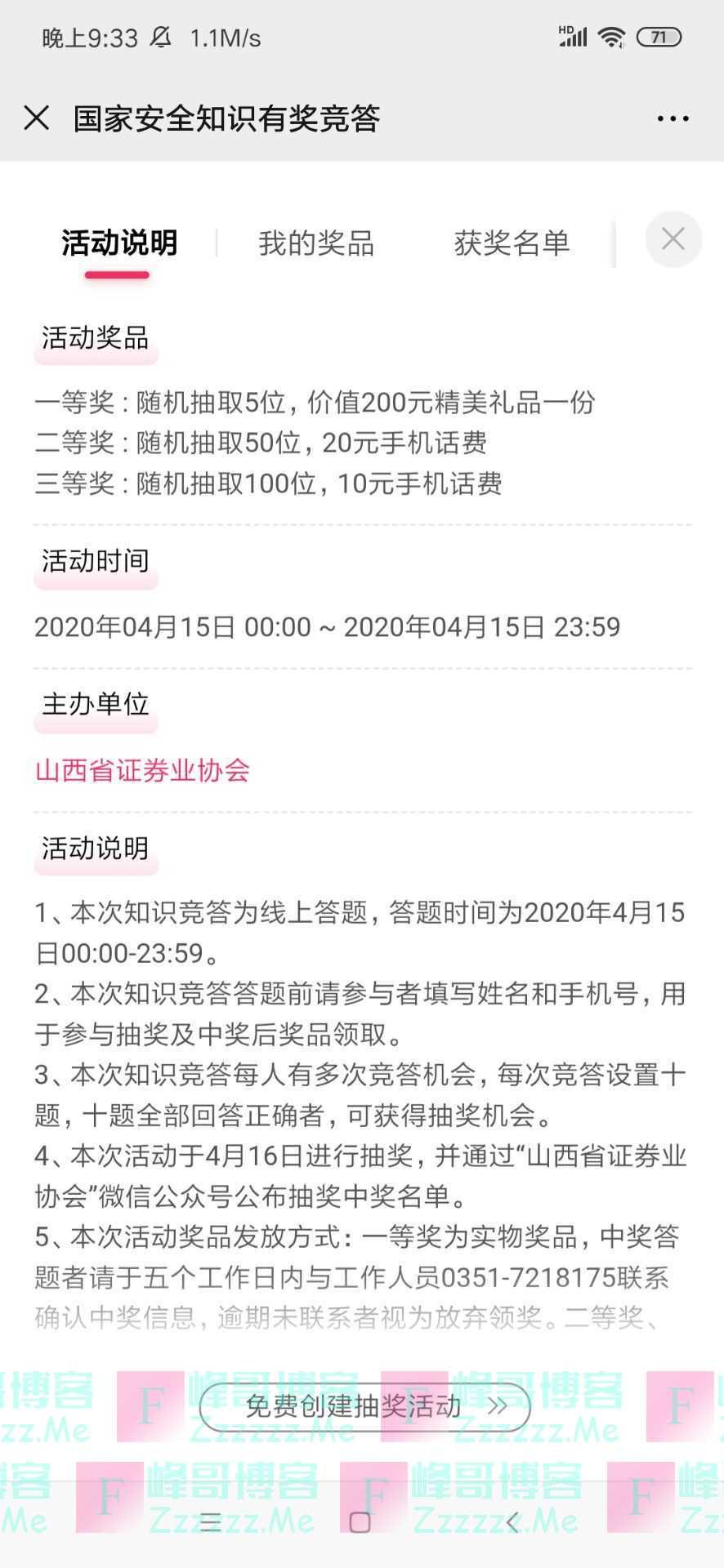 山西省证券业协会国家安全知识有奖竞答(截止4月15日)