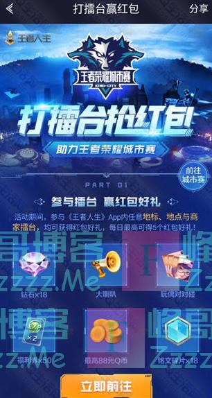 王者人生打擂台抽1~88元Q币(截止4月21日)
