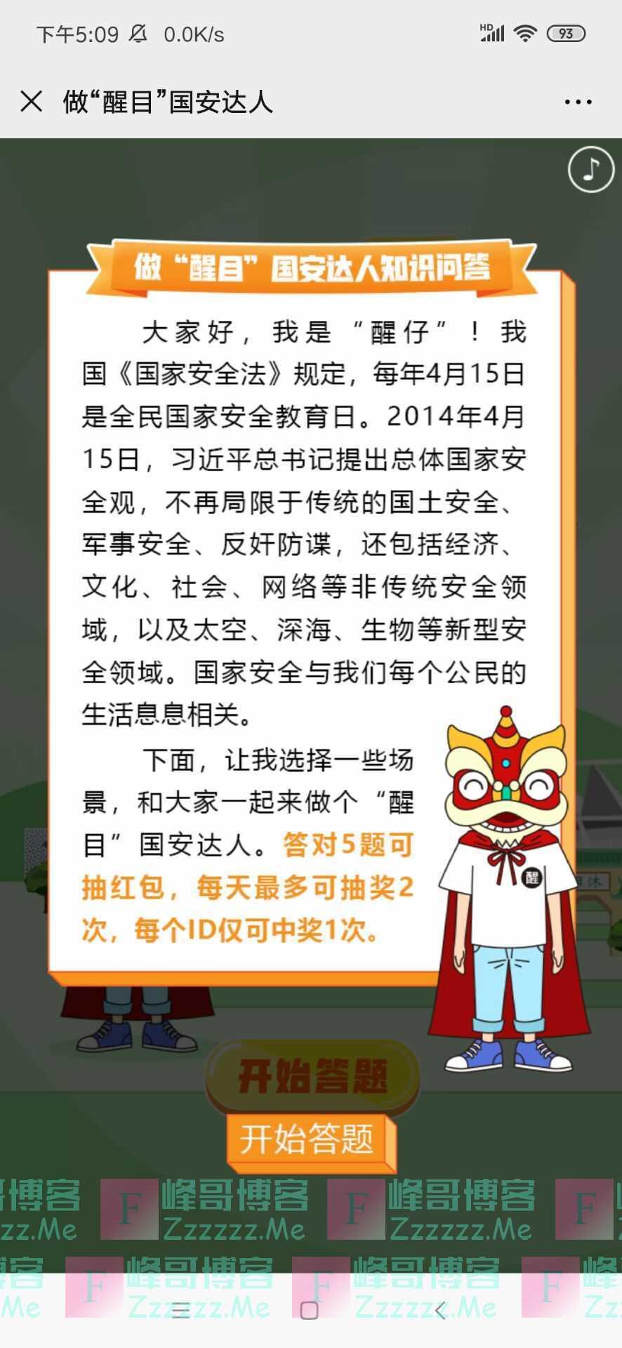 """西樵镇爱国社区做""""醒目""""国安达人,抽奖赢红包(截止不详)"""