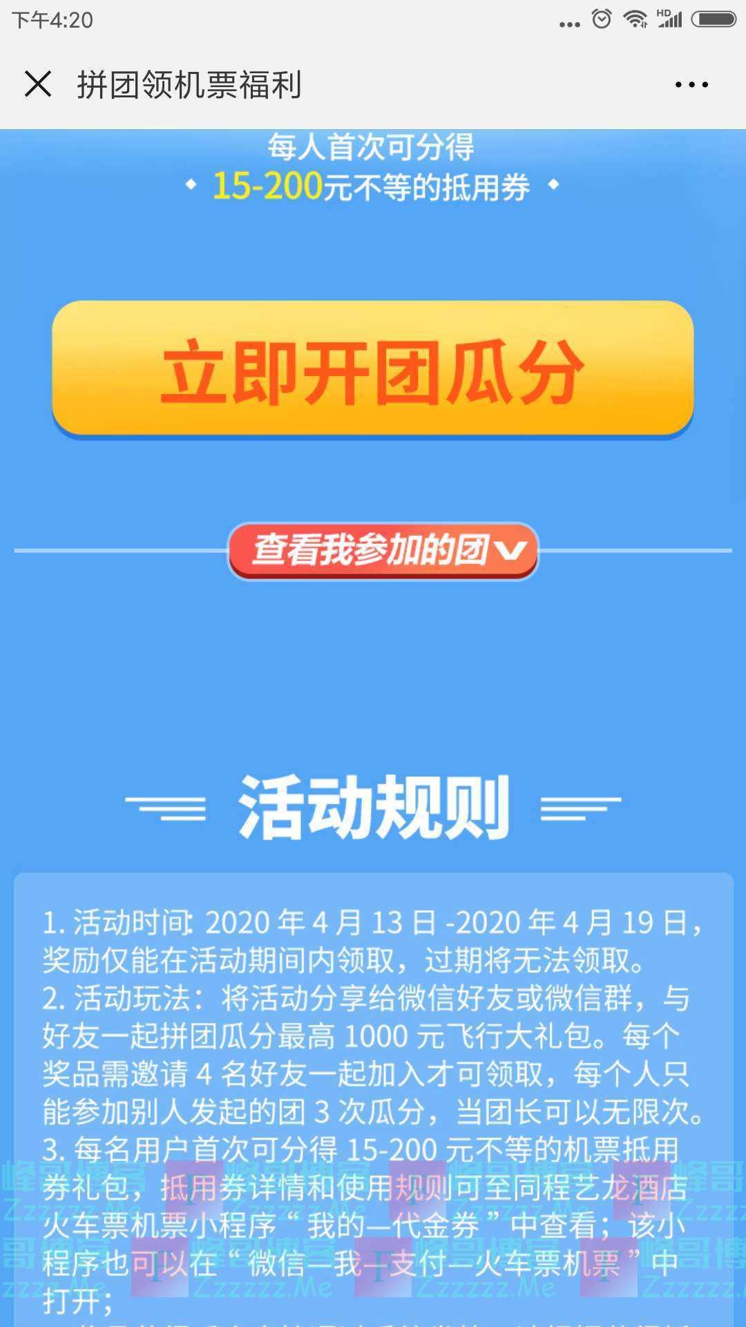 同程机票新一期拼团领机票福利(截止4月19日)