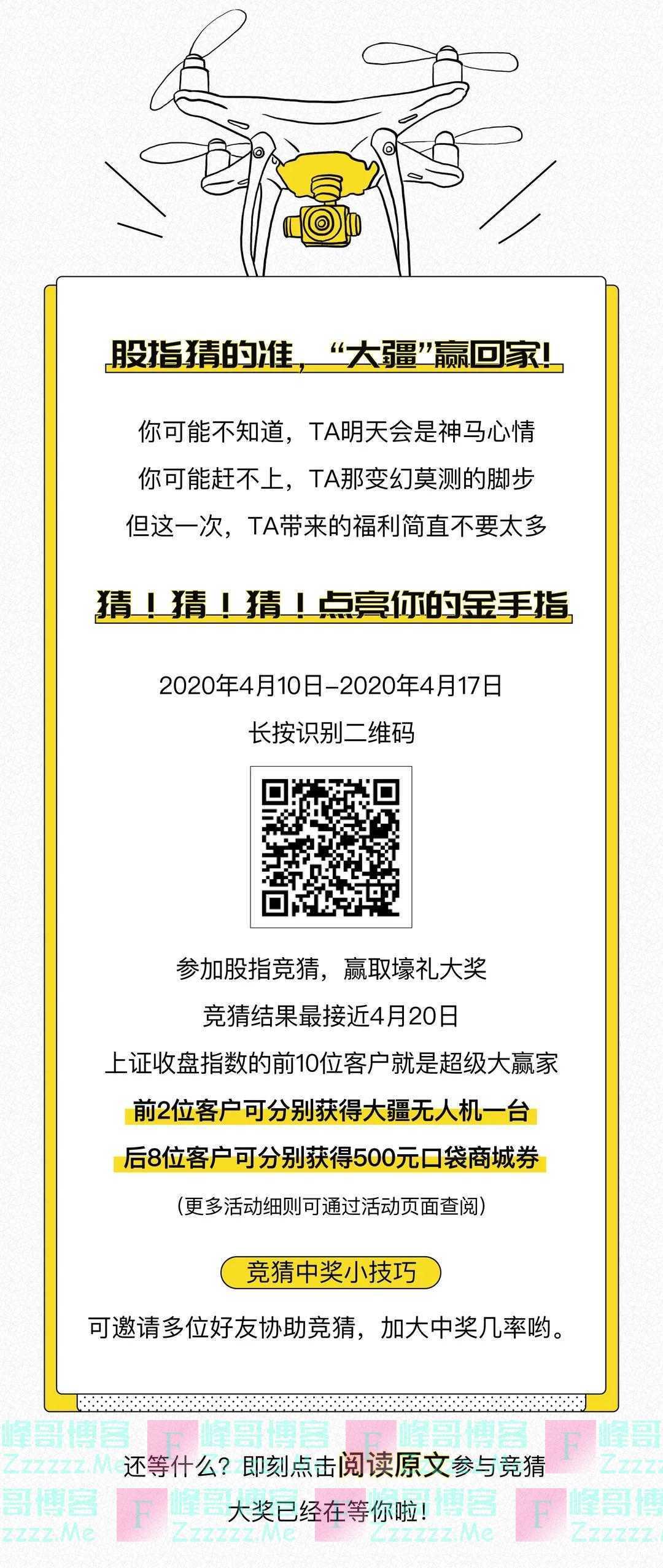 平安银行有奖竞猜(截止4月17日)