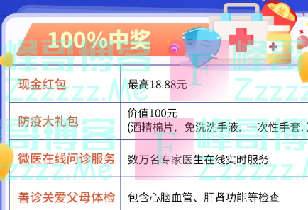 民生健康95596战疫答题,赢现金红包等多重大礼(截止4月17日)