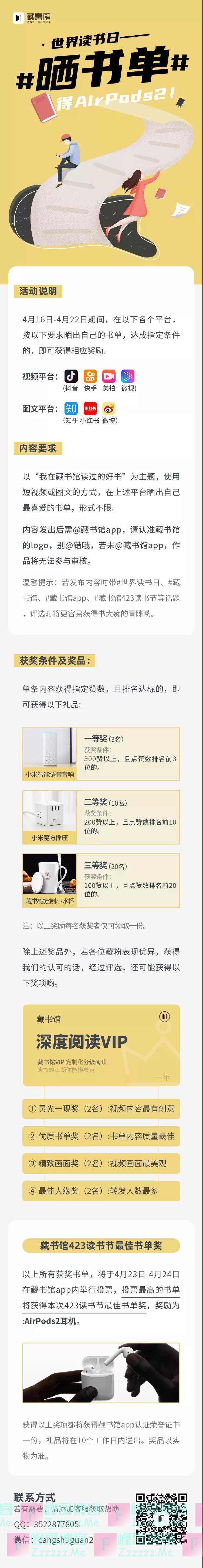 藏书馆服务有奖征集最强种草书单(截止4月22日)