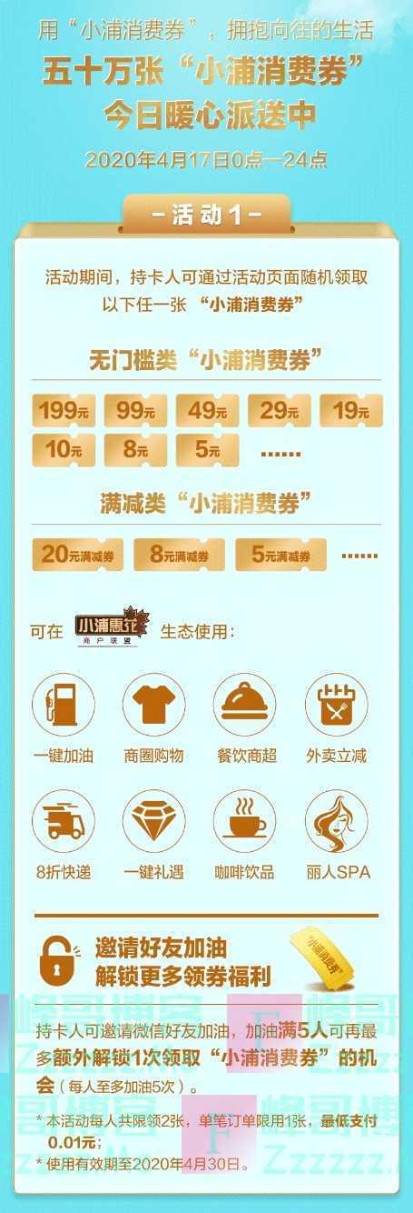 浦发银行xing/用卡您有一张「小浦消费券」待领取(4月17日截止)