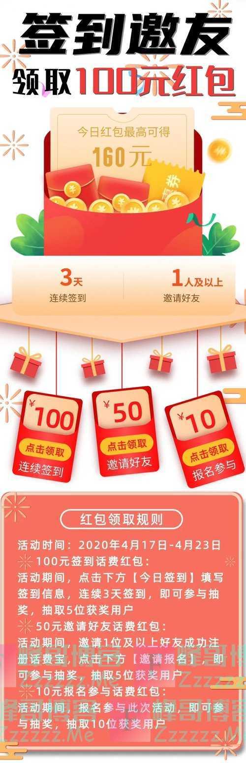 海航通信签到邀友 领取100元红包(4月23日截止)