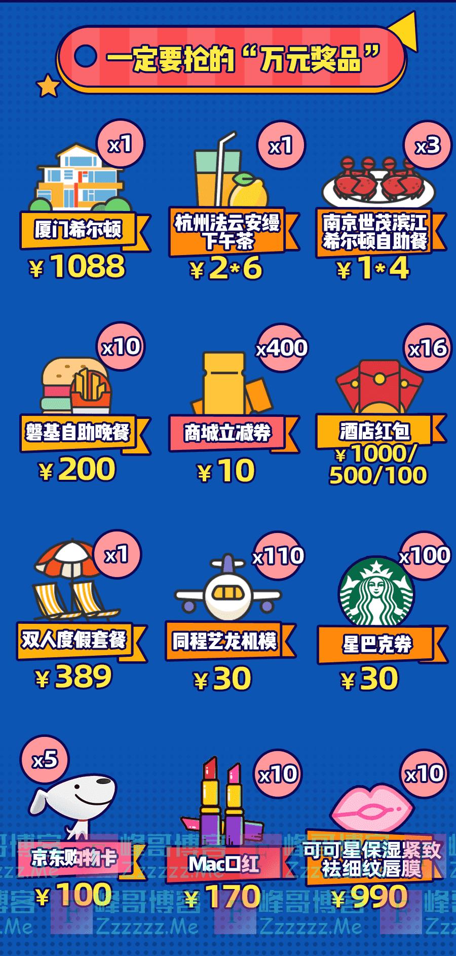 同程旅行梦想旅行直播节(截止4月22日)