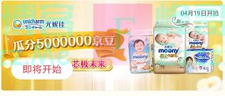 来客有礼尤妮佳瓜分500万京豆(截止不详)