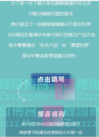 飞利浦健康生活有奖问卷(截止不详)