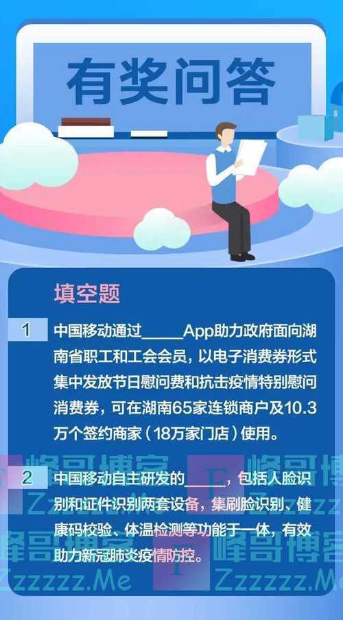 中国移动20年感恩有你!50元话费抱回家~(4月23日截止)