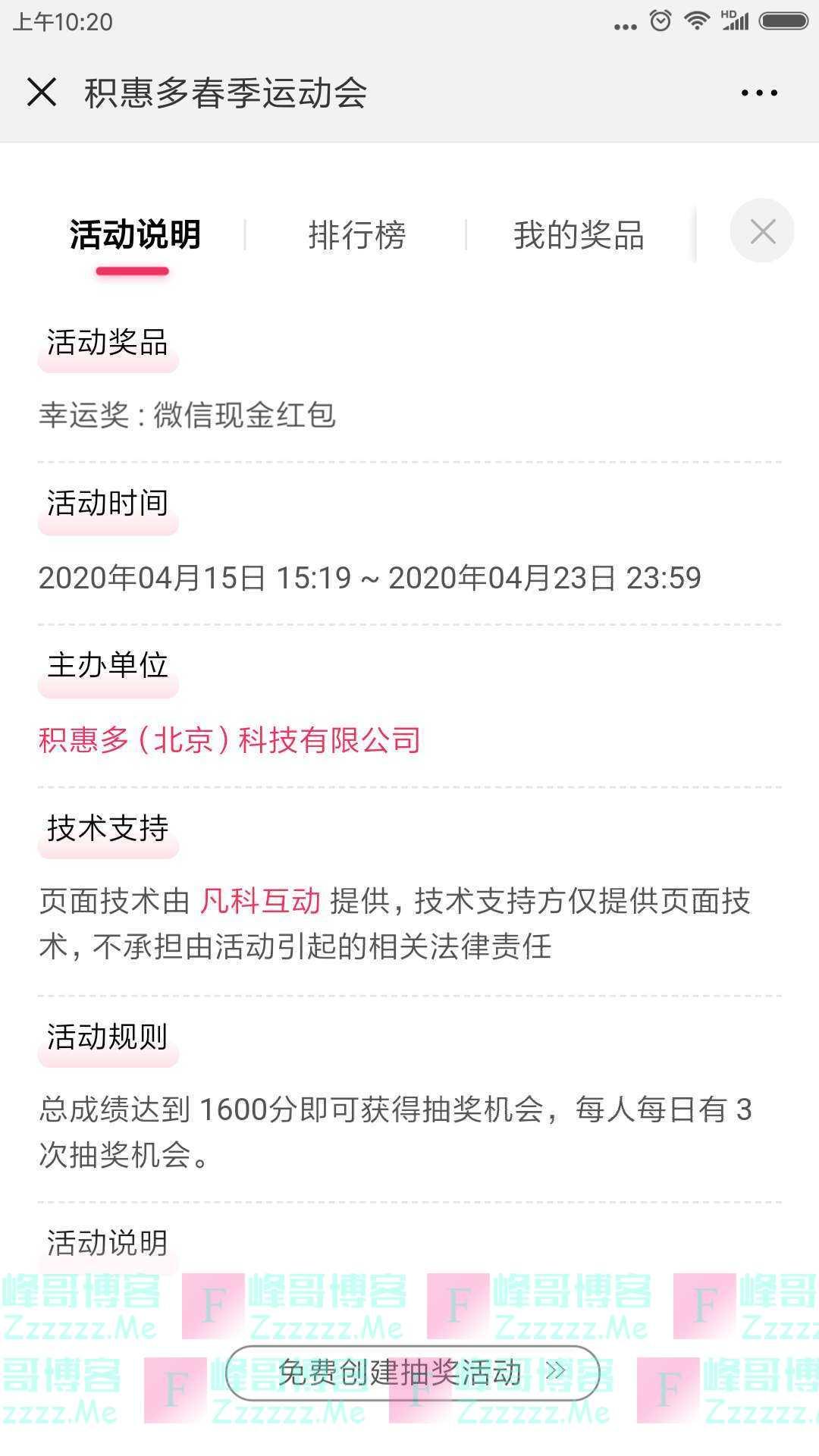积惠多便利店积惠多春节运动会(截止4月23日)