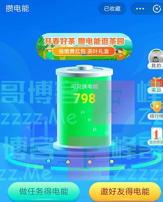 支付宝攒电能逛茶园抽缴费红包(截止5月10日)